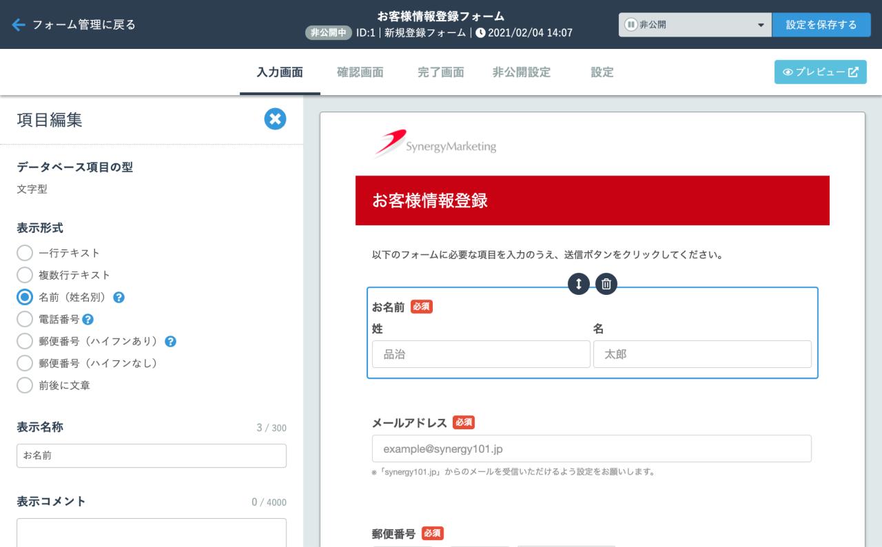 新フォーム管理_入力画面