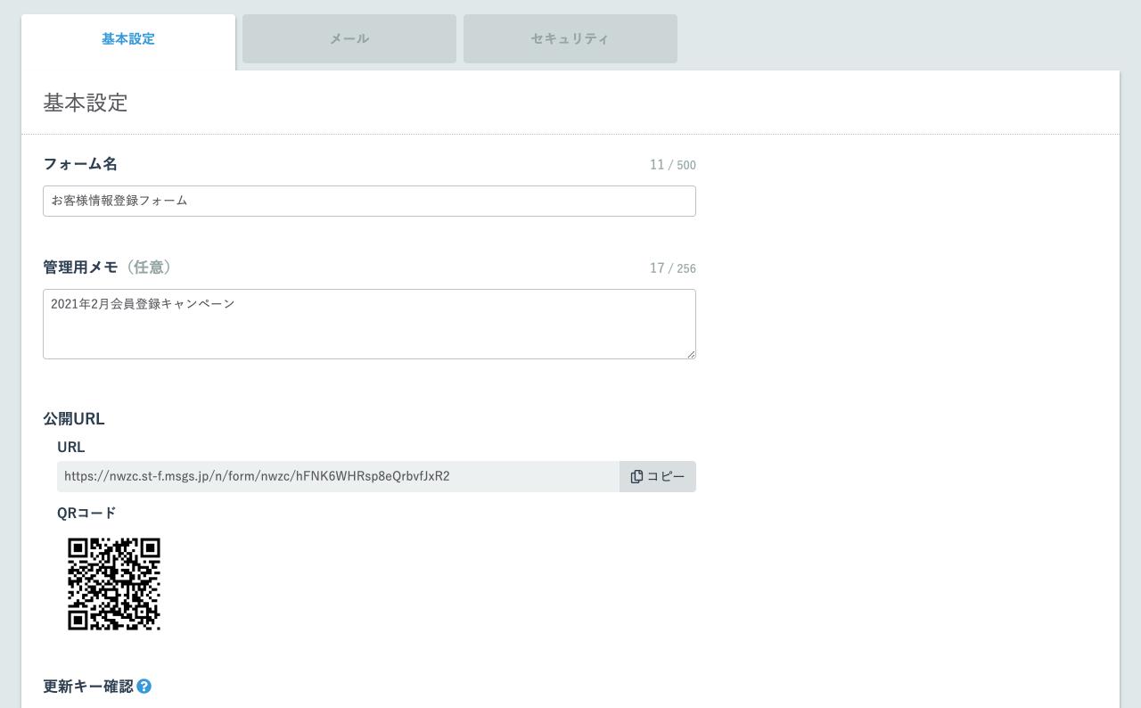 新フォーム管理_QRコード