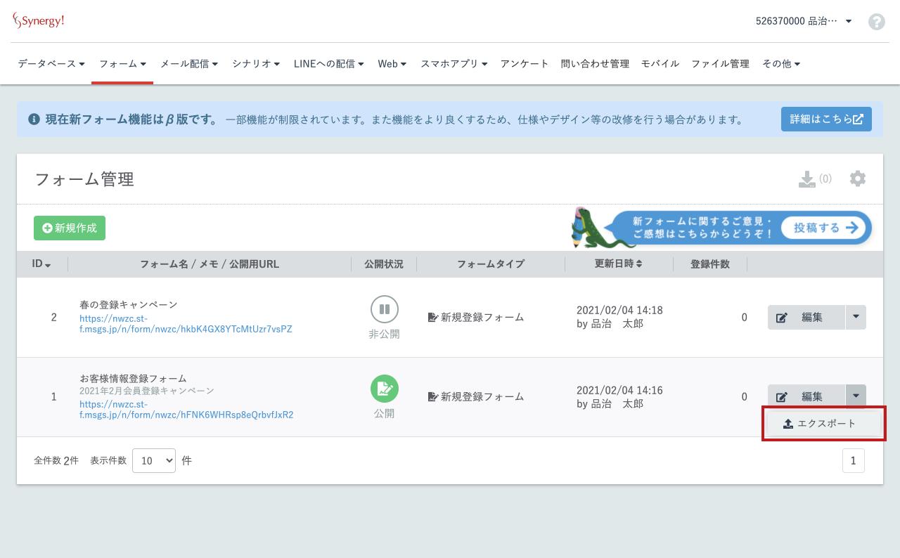 新フォーム管理_エクスポート一覧画面