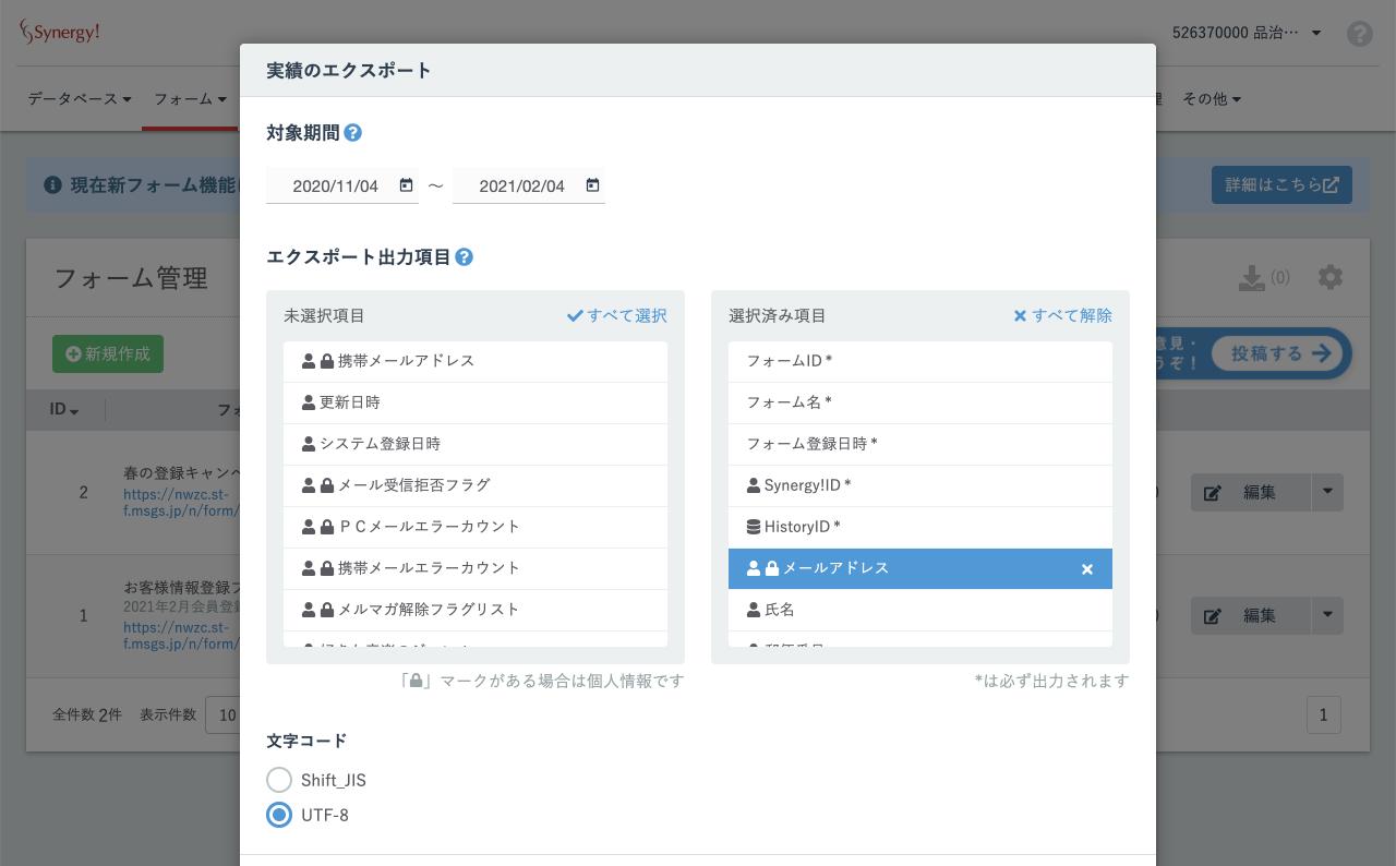 新フォーム管理_エクスポート設定画面